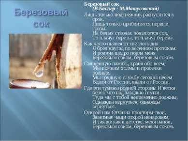 Березовый сок (В.Баснер - М.Матусовский) Лишь только подснежник распустится в...