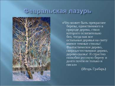 «Что может быть прекраснее березы, единственного в природе дерева, ствол кот...