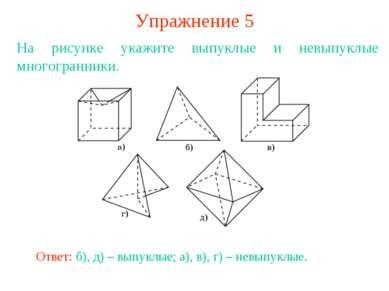 Упражнение 5 На рисунке укажите выпуклые и невыпуклые многогранники. Ответ: б...