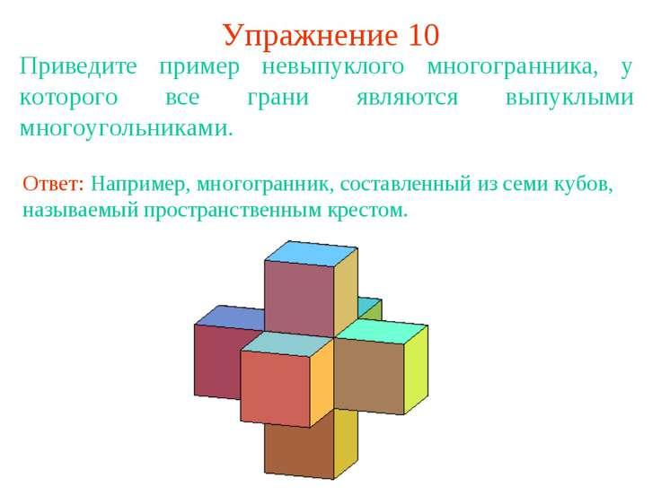 Упражнение 10 Приведите пример невыпуклого многогранника, у которого все гран...