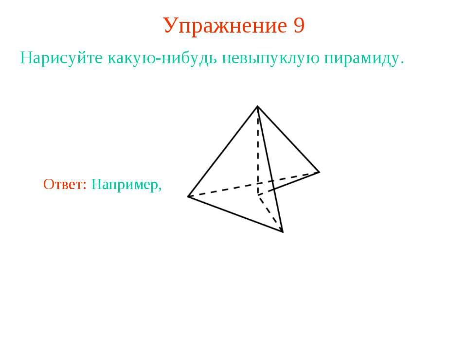 Упражнение 9 Нарисуйте какую-нибудь невыпуклую пирамиду.