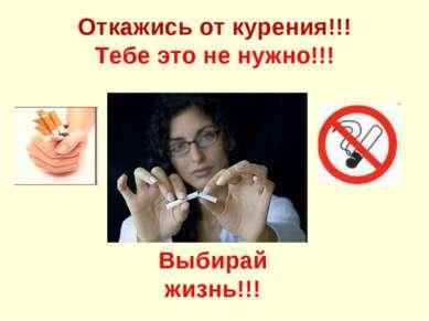 Откажись от курения!!! Тебе это не нужно!!! Выбирай жизнь!!!