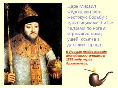 Царь Михаил Фёдорович вёл жестокую борьбу с курильщиками: битьё палками по но...
