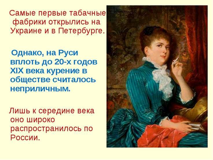 Самые первые табачные фабрики открылись на Украине и в Петербурге. Однако, на...
