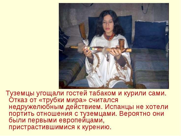 Туземцы угощали гостей табаком и курили сами. Отказ от «трубки мира» считался...