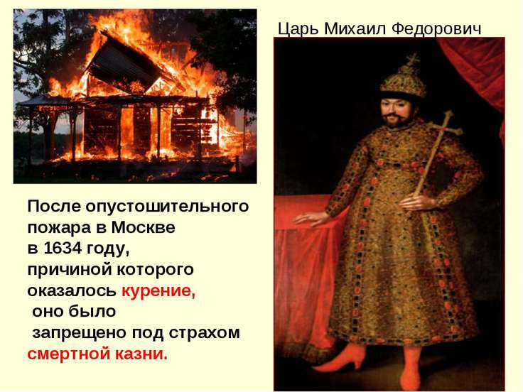 Царь Михаил Федорович После опустошительного пожара в Москве в 1634 году, при...