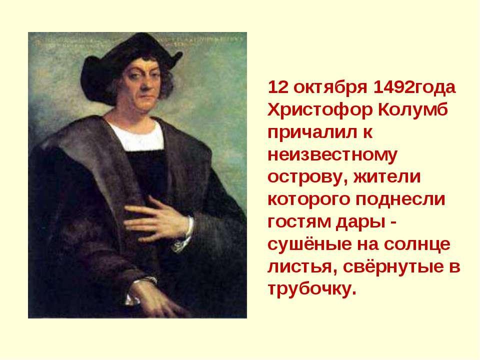 12 октября 1492года Христофор Колумб причалил к неизвестному острову, жители ...