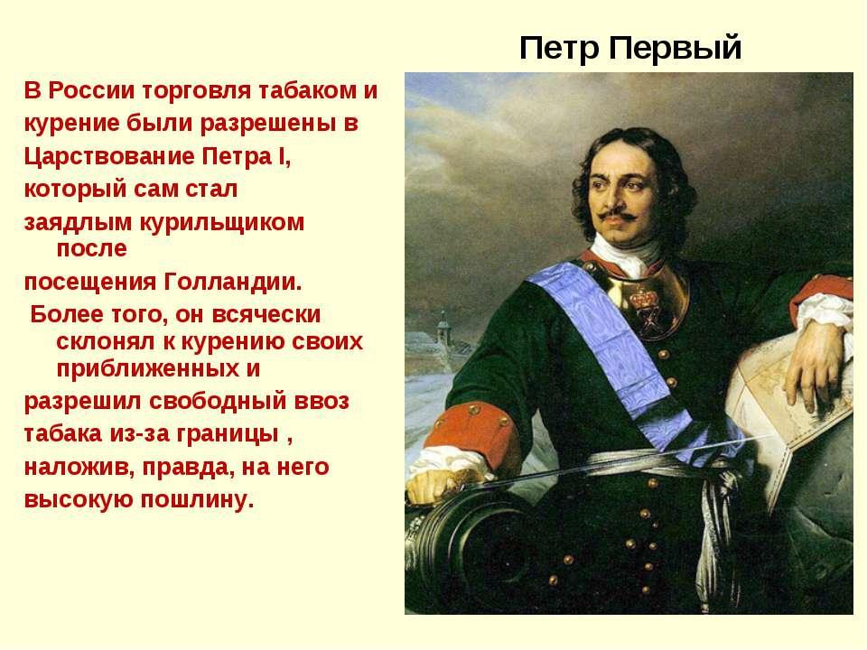 Петр Первый В России торговля табаком и курение были разрешены в Царствование...