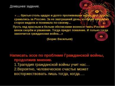 Домашнее задание. « … братья столь щедро и долго проливавшие кровь друг друга...