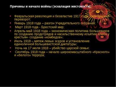 Причины и начало войны (эскалация жестокости): Февральская революция и безвла...