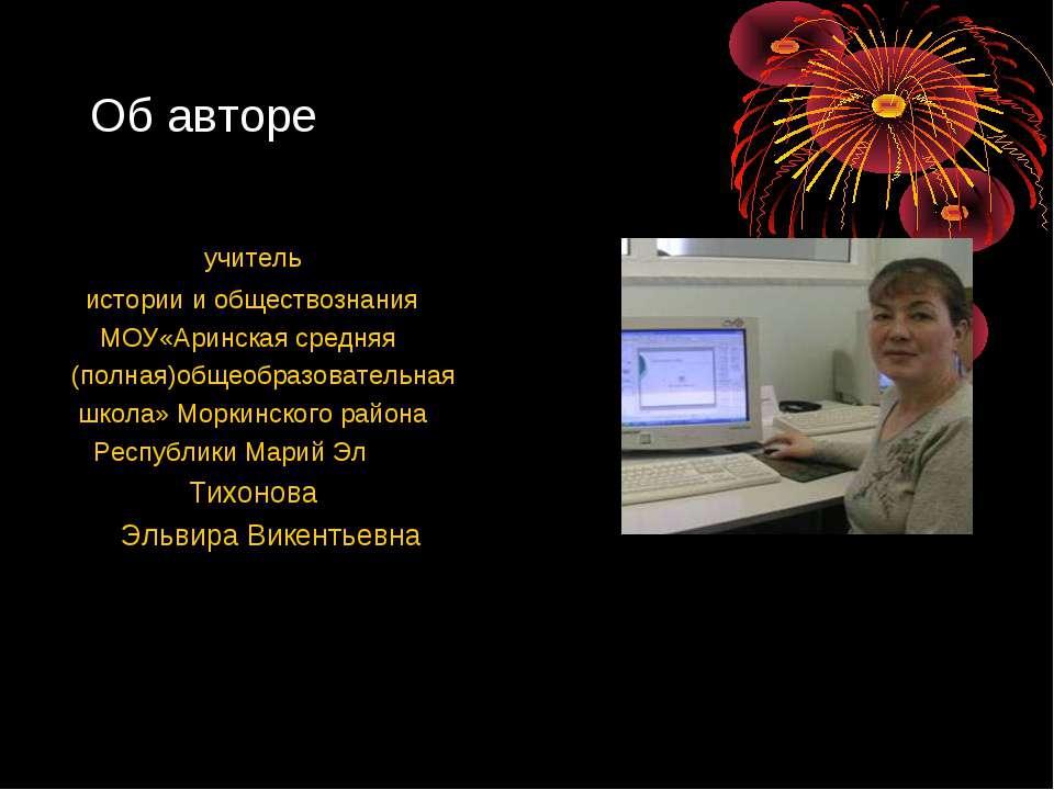Об авторе учитель истории и обществознания МОУ«Аринская средняя (полная)общео...