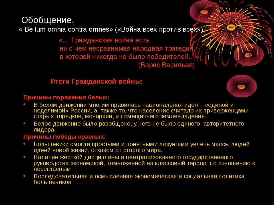 Обобщение. « Веllum omnia contra omnes» («Война всех против всех») «… Граждан...