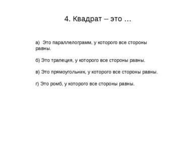 4. Квадрат – это … а) Это параллелограмм, у которого все стороны равны. б) Эт...