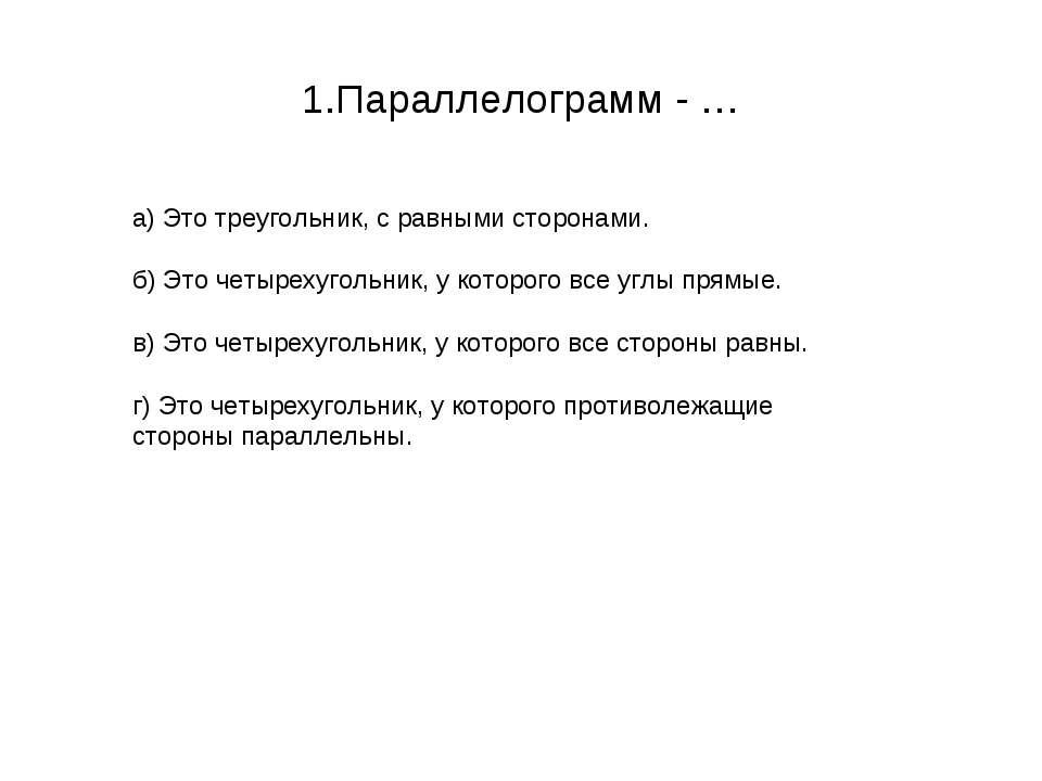 1.Параллелограмм - … а) Это треугольник, с равными сторонами. б) Это четыреху...