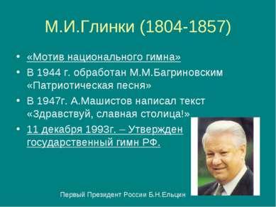 М.И.Глинки (1804-1857) «Мотив национального гимна» В 1944 г. обработан М.М.Ба...