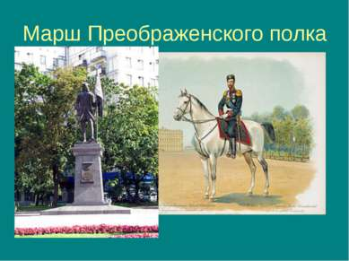 Марш Преображенского полка