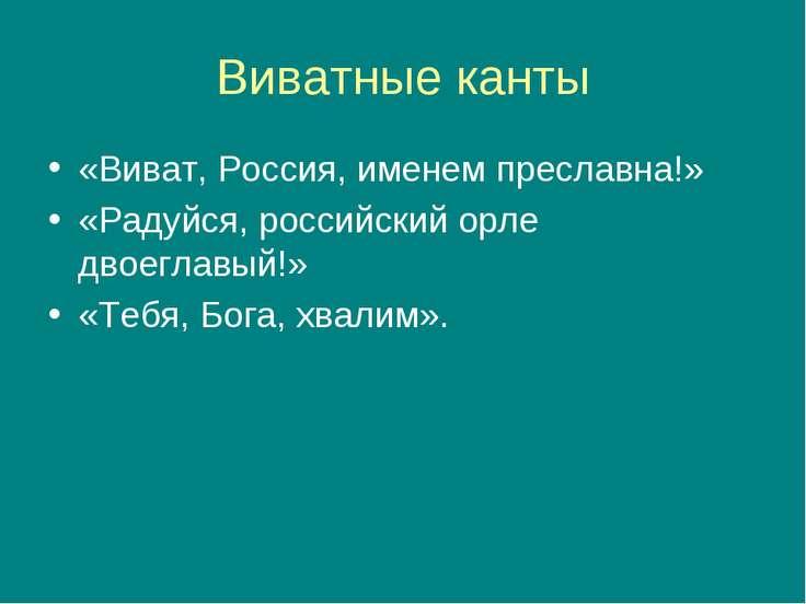 Виватные канты «Виват, Россия, именем преславна!» «Радуйся, российский орле д...