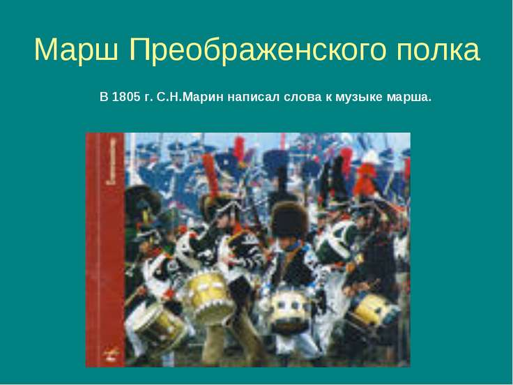 Марш Преображенского полка В 1805 г. С.Н.Марин написал слова к музыке марша.