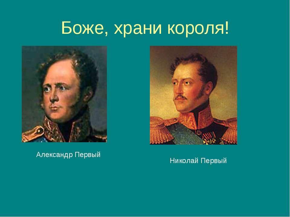 Боже, храни короля! Александр Первый Николай Первый