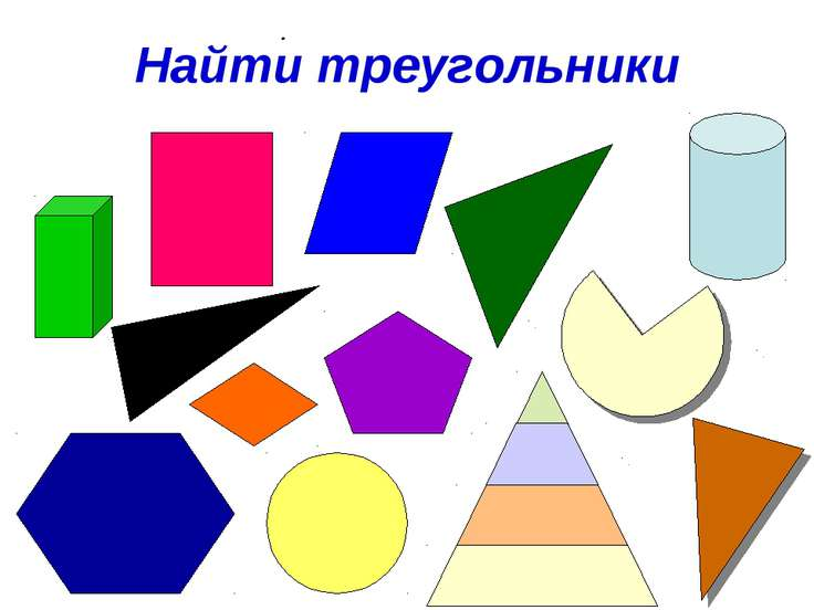 Найти треугольники .