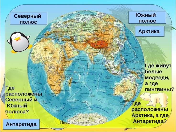 Северный полюс Южный полюс Где расположены Северный и Южный полюса? Где живут...