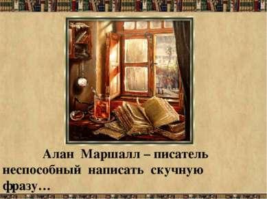 Алан Маршалл – писатель неспособный написать скучную фразу…