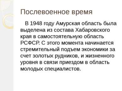 Послевоенное время В 1948 году Амурская область была выделена из состава Хаба...