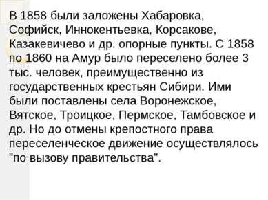 В 1858 были заложены Хабаровка, Софийск, Иннокентьевка, Корсакове, Казакевиче...
