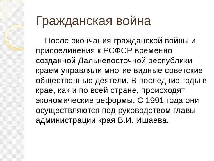 Гражданская война После окончания гражданской войны и присоединения к РСФСР в...