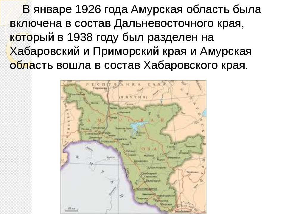 В январе 1926 года Амурская область была включена в состав Дальневосточного к...