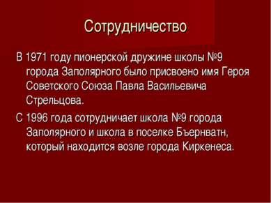 Сотрудничество В 1971 году пионерской дружине школы №9 города Заполярного был...