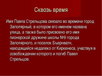 Сквозь время Имя Павла Стрельцова связало во времени город Заполярный, в кото...