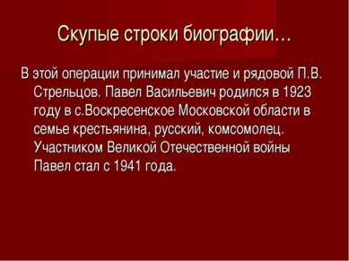 Скупые строки биографии… В этой операции принимал участие и рядовой П.В. Стре...