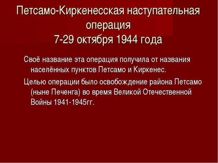 Петсамо-Киркенесская наступательная операция 7-29 октября 1944 года Своё назв...