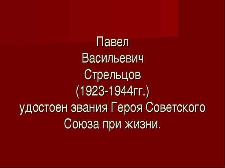 Павел Васильевич Стрельцов (1923-1944гг.) удостоен звания Героя Советского Со...