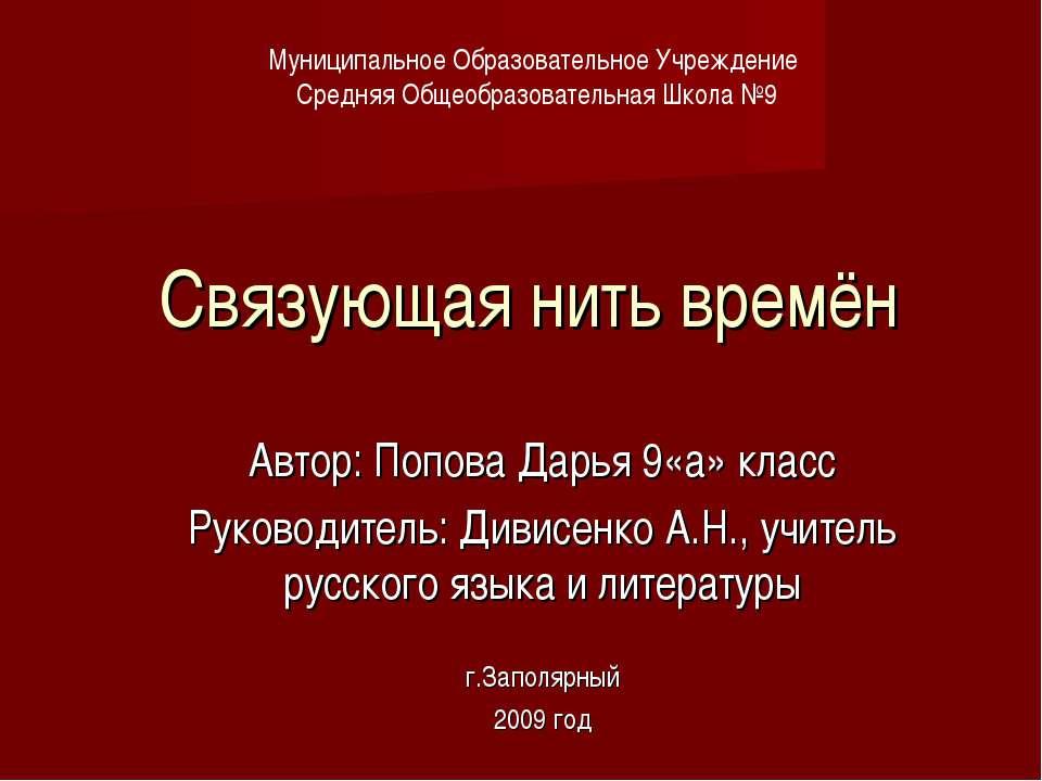 Связующая нить времён Автор: Попова Дарья 9«а» класс Руководитель: Дивисенко ...