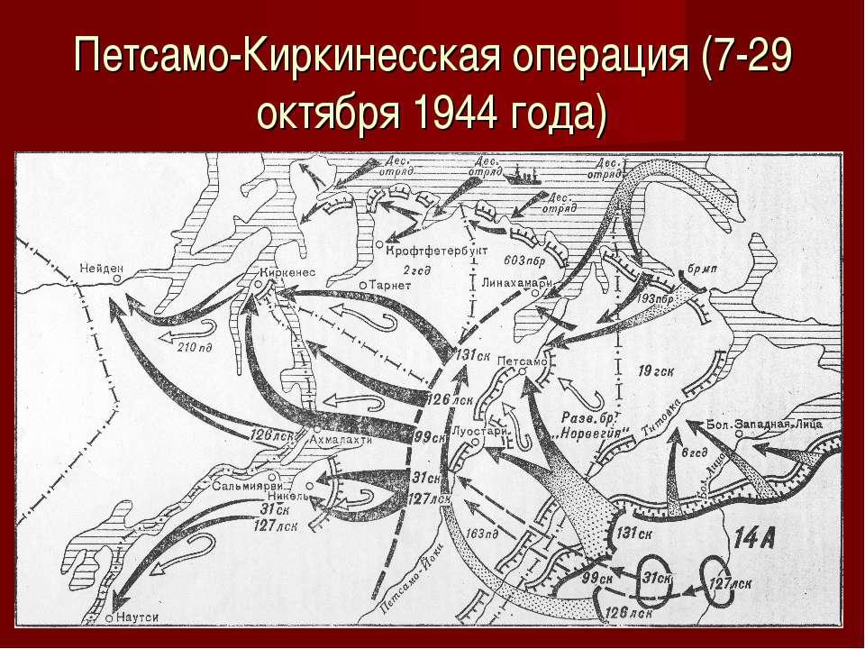 Петсамо-Киркинесская операция (7-29 октября 1944 года)