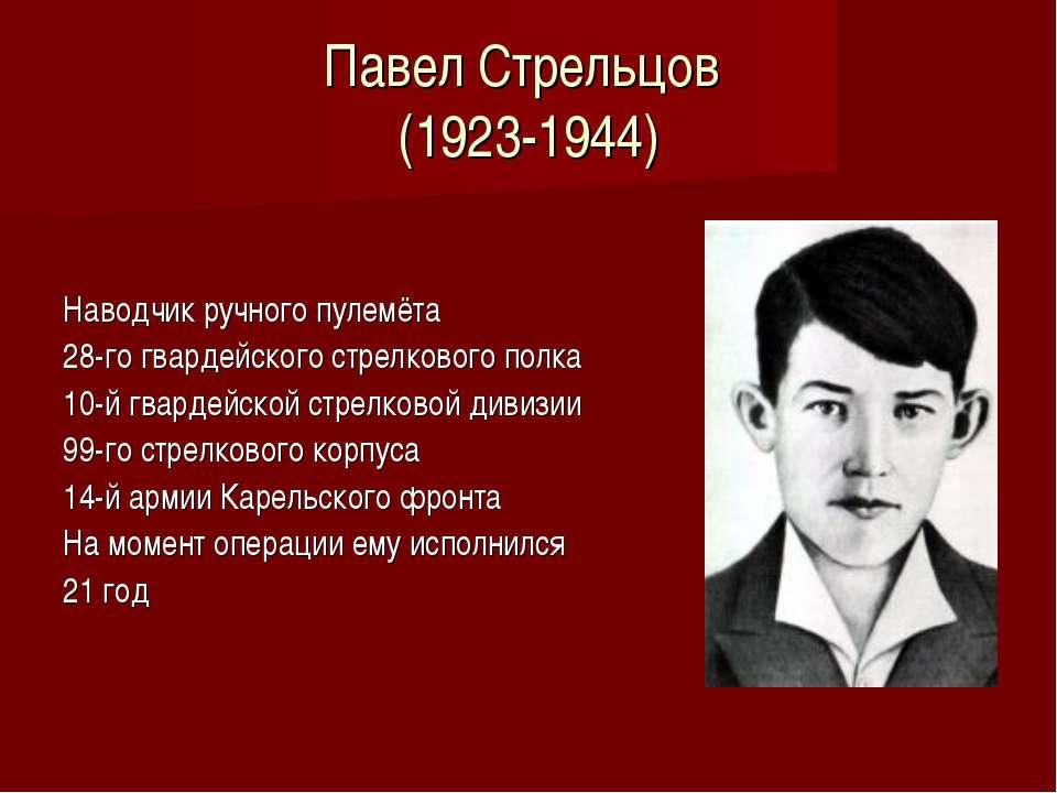 Павел Стрельцов (1923-1944) Наводчик ручного пулемёта 28-го гвардейского стре...