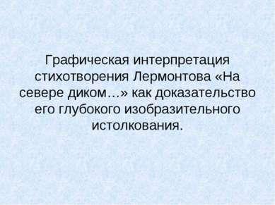 Графическая интерпретация стихотворения Лермонтова «На севере диком…» как док...