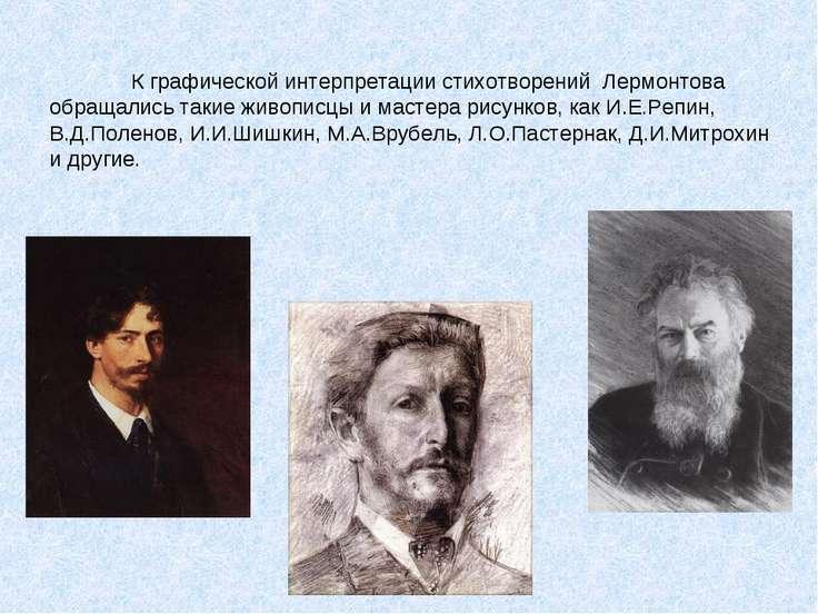 К графической интерпретации стихотворений Лермонтова обращались такие живопис...