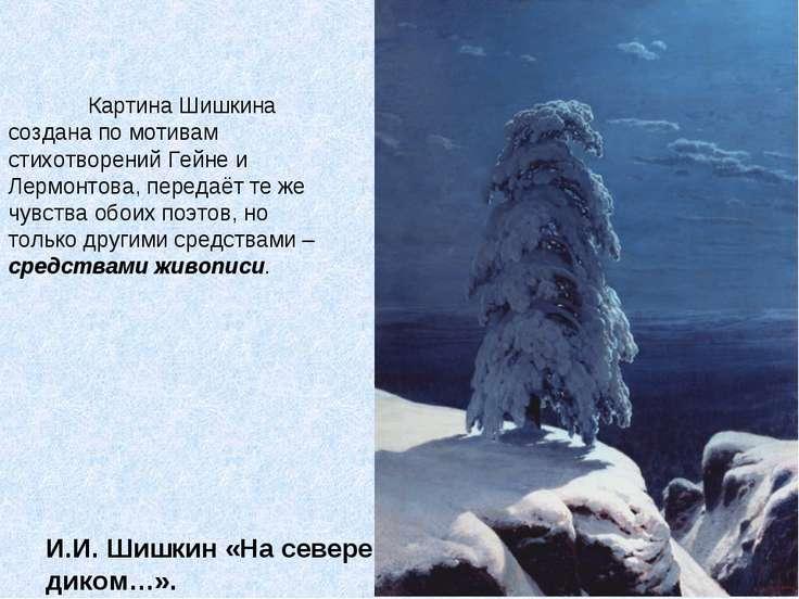 И.И. Шишкин «На севере диком…». Картина Шишкина создана по мотивам стихотворе...