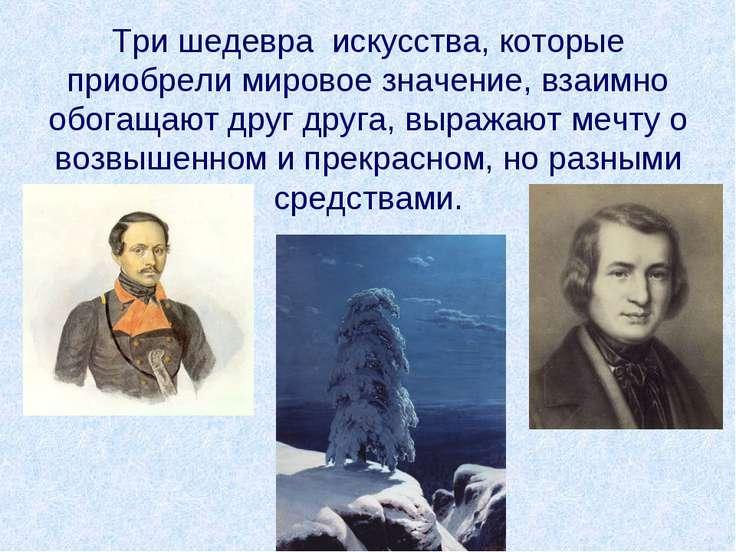 Три шедевра искусства, которые приобрели мировое значение, взаимно обогащают ...