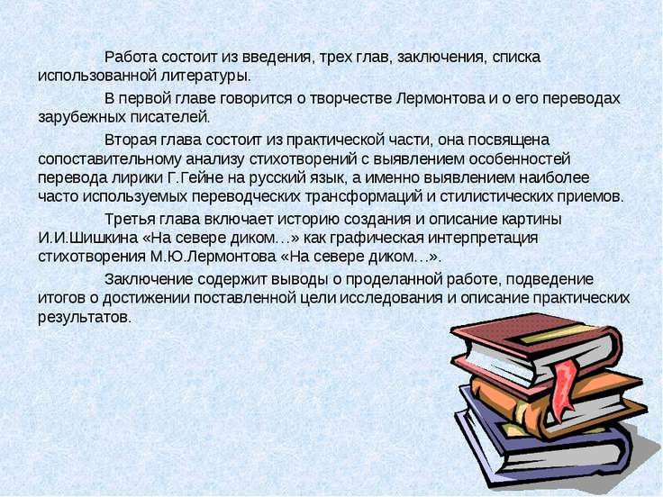 Работа состоит из введения, трех глав, заключения, списка использованной лите...