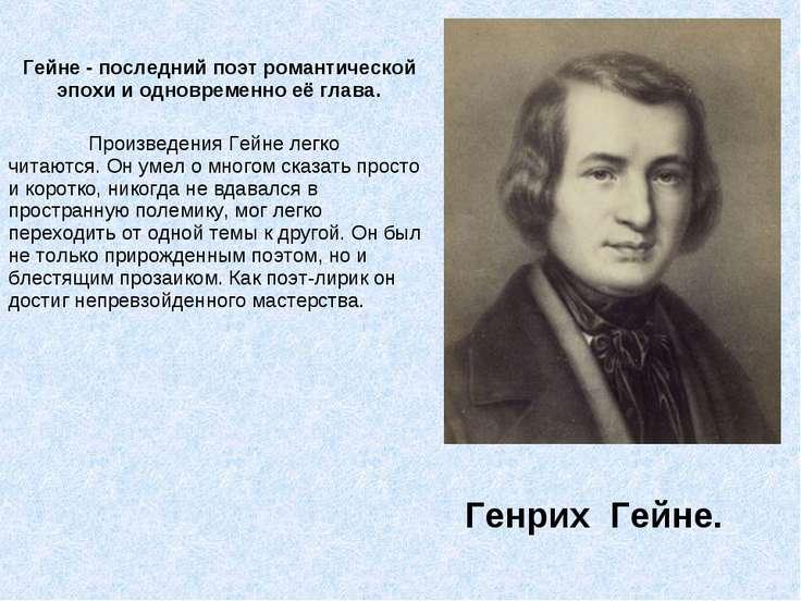 Генрих Гейне. Гейне - последний поэт романтической эпохи и одновременно её гл...