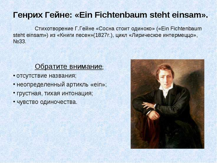 Генрих Гейне: «Ein Fichtenbaum steht einsam». Стихотворение Г.Гейне «Сосна ст...