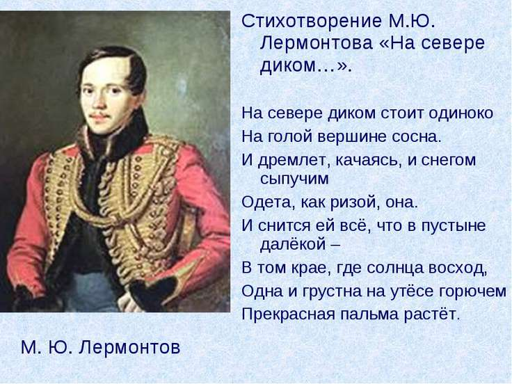 Стихи Литература Поэзия Михаил Юрьевич Лермонтов