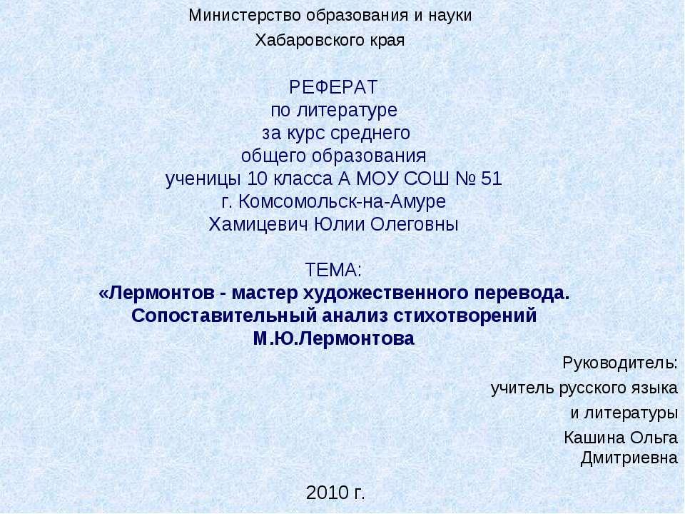 Реферат по литературе о лермонтове 8946