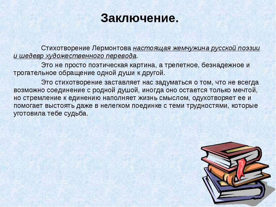 Заключение. Стихотворение Лермонтова настоящая жемчужина русской поэзии и шед...