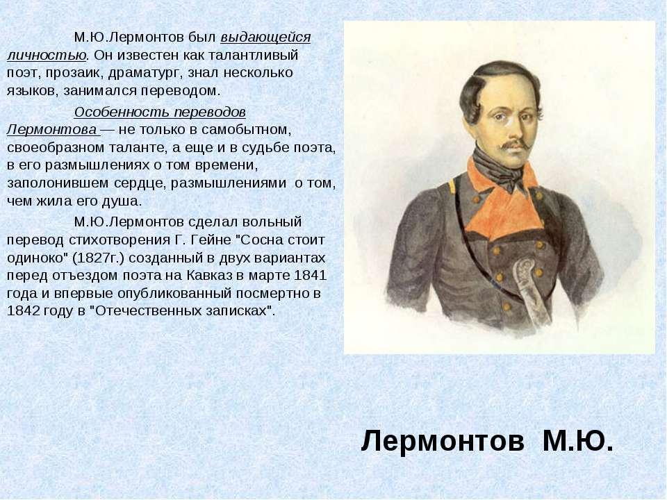 Лермонтов М.Ю. М.Ю.Лермонтов был выдающейся личностью. Он известен как талант...