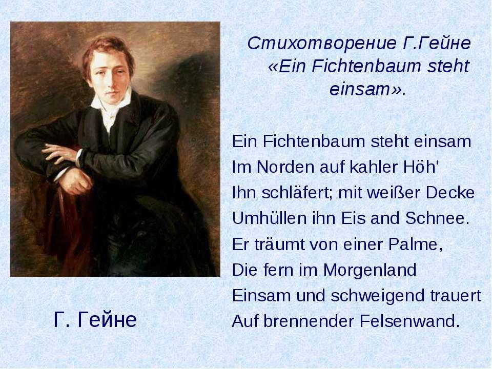 Г. Гейне Стихотворение Г.Гейне «Ein Fichtenbaum steht einsam». Ein Fichtenbau...